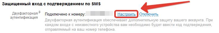 Защищённый вход с подтверждением по SMS