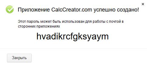 Успешное создание приложения CalcCreator.com