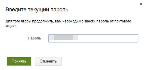 Ввод текущего пароля для почты